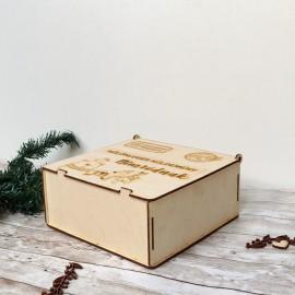 Szeretettel Mikulástól névre szóló doboz